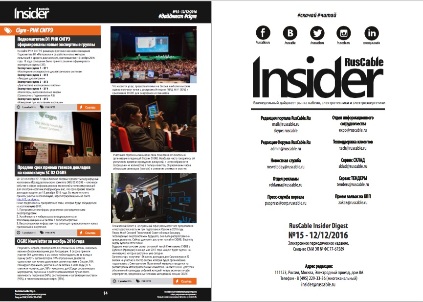 RusCable Insider Digest №15 от 12 декабря 2016 года