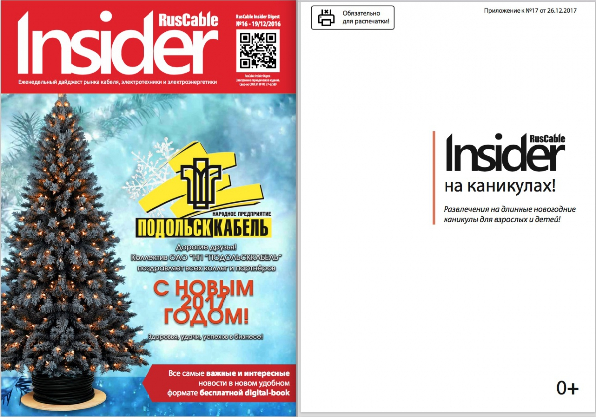 RusCable Insider Digest на каникулах!