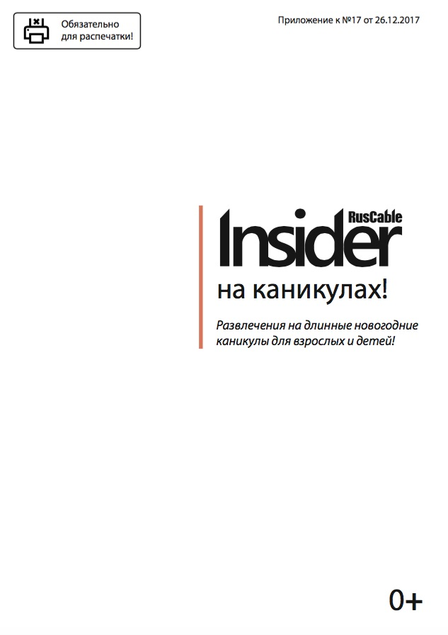 RusCable Insider, спецвыпуск