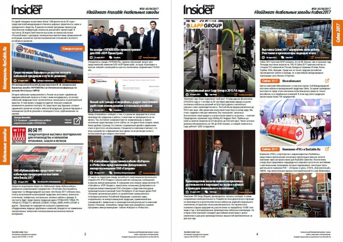 RusCable Insider Digest №28 от 3 апреля 2017 года