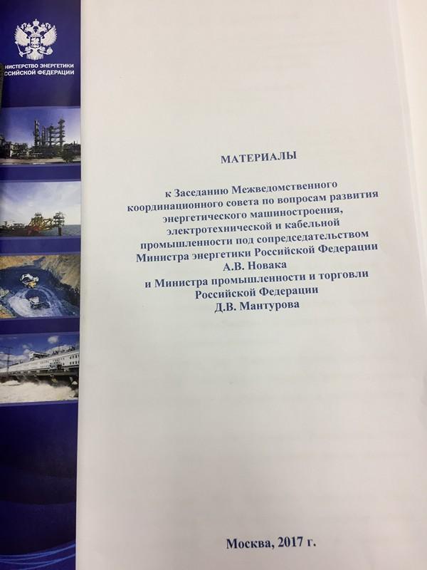 Материалы к заседанию Межведомственного координационного совета