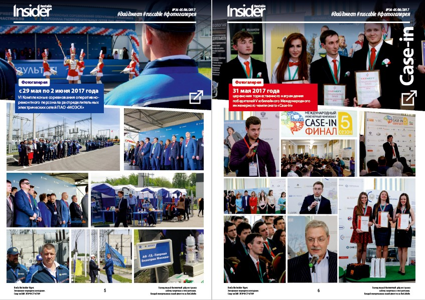 RusCable Insider Digest №36 от 5 июня 2017 года