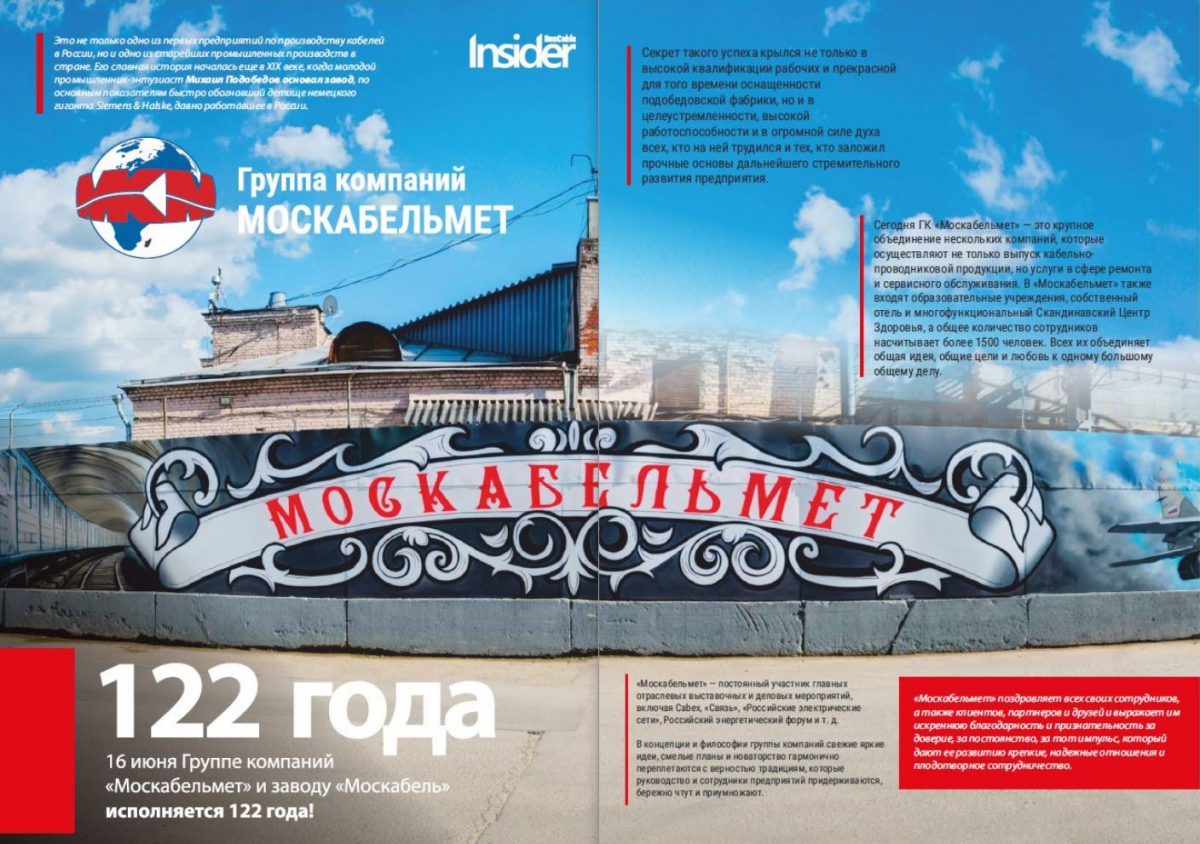 RusCable Insider Digest №37 от 13 июня 2017 года