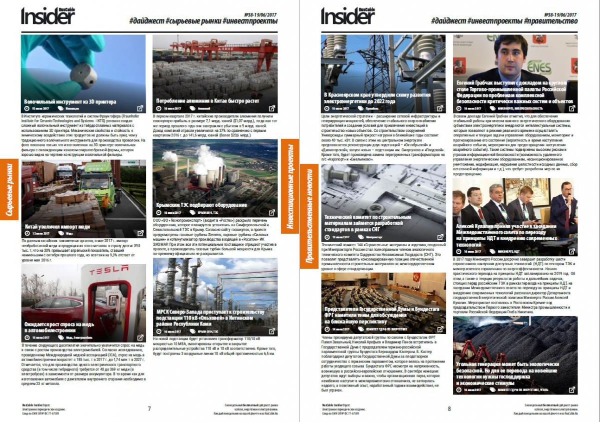 RusCable Insider Digest №38 от 19 июня 2017 года