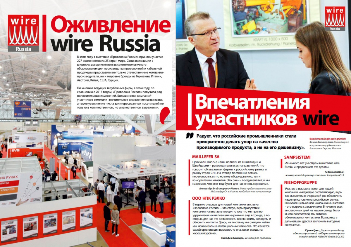 Спецвыпуск RusCable Insider Digest «WIRE 2017»