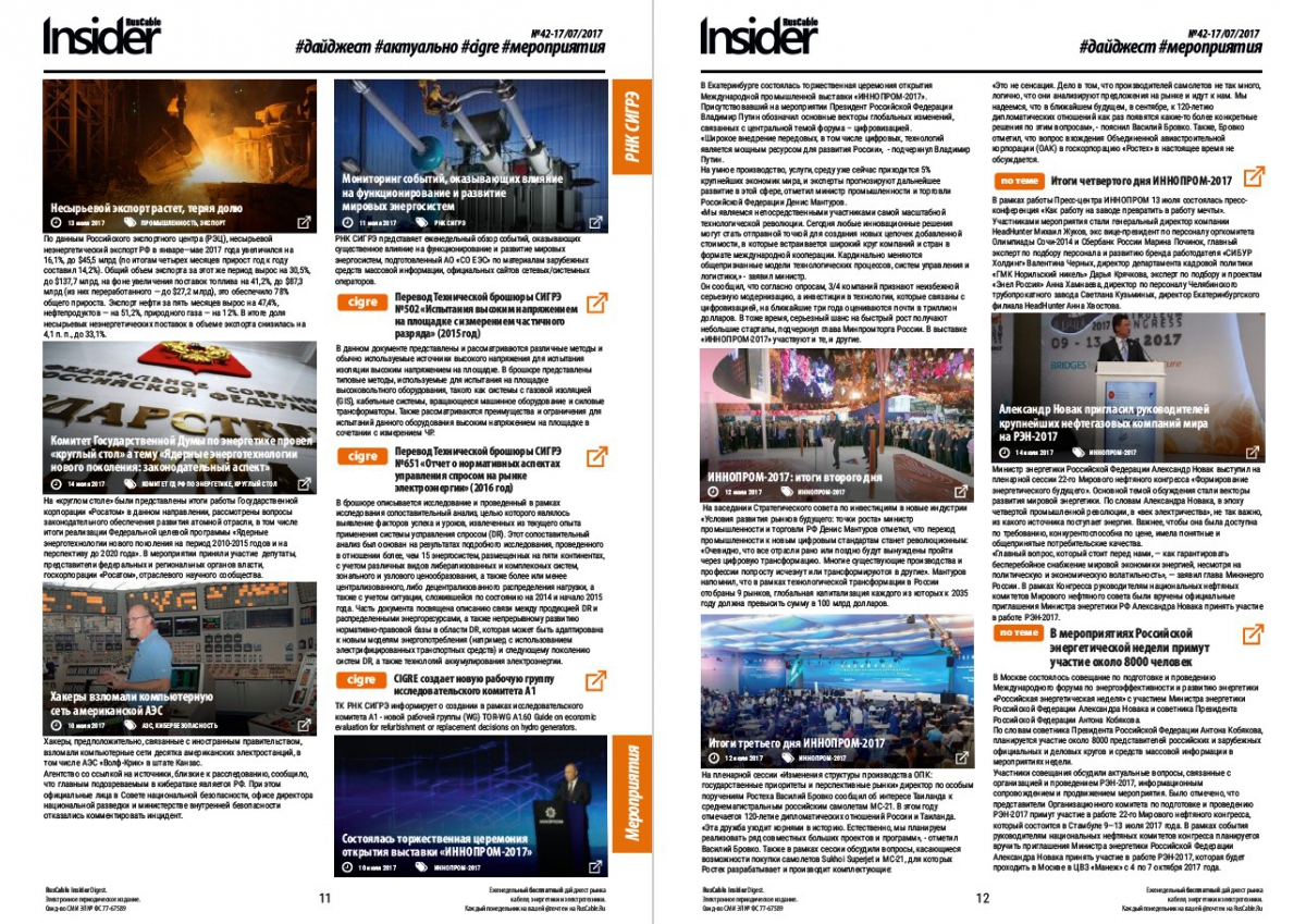 RusCable Insider Digest №42 от 17 июля 2017 года