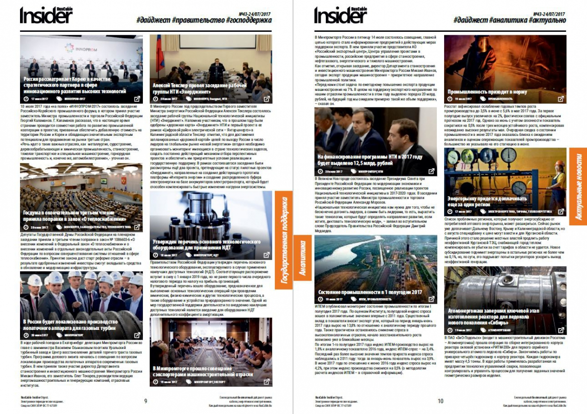 RusCable Insider Digest №43 от 24 июля 2017 года