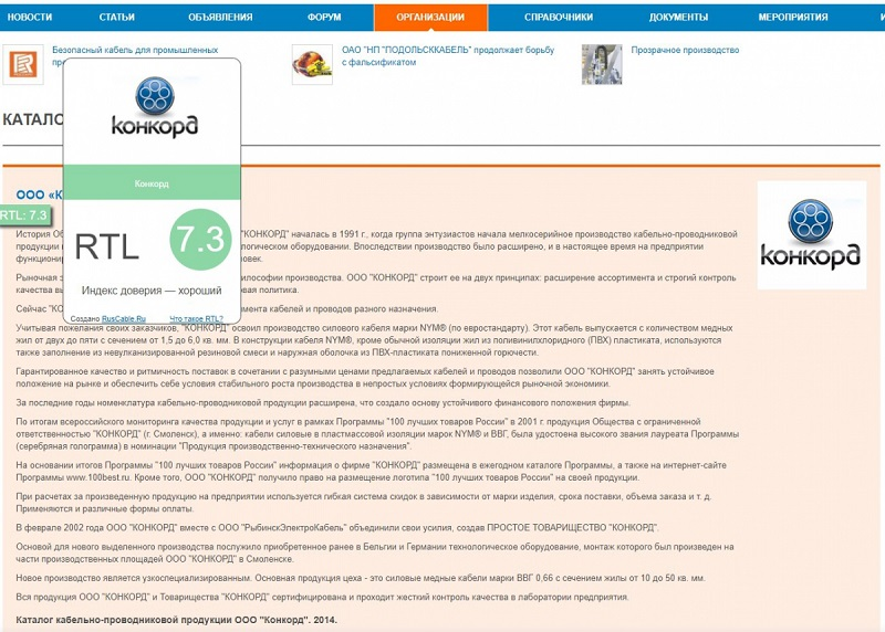 Пример отображения RusCable.Ru Trust Level на карточке компании