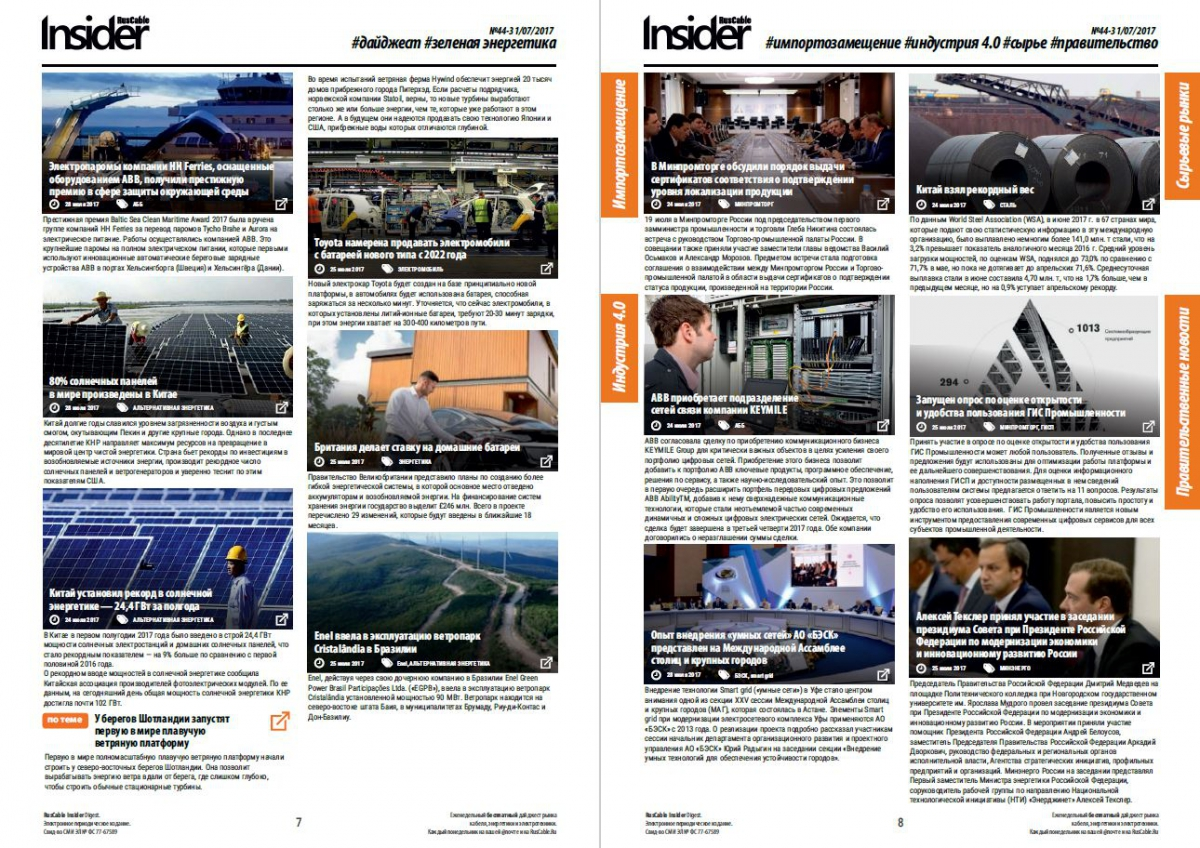 RusCable Insider Digest №44 от 31 июля 2017 года