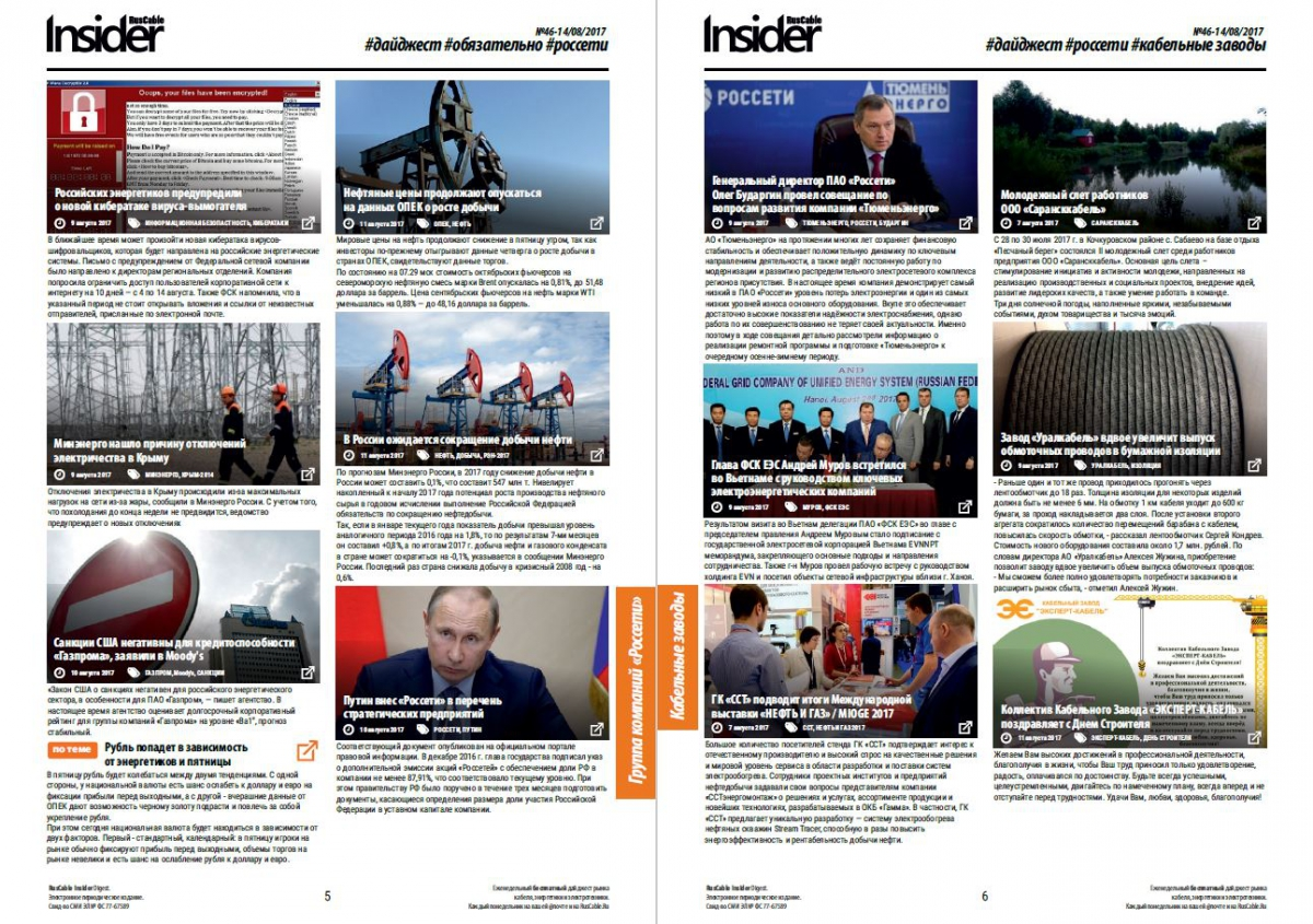 RusCable Insider Digest №46 от 14 августа 2017 года