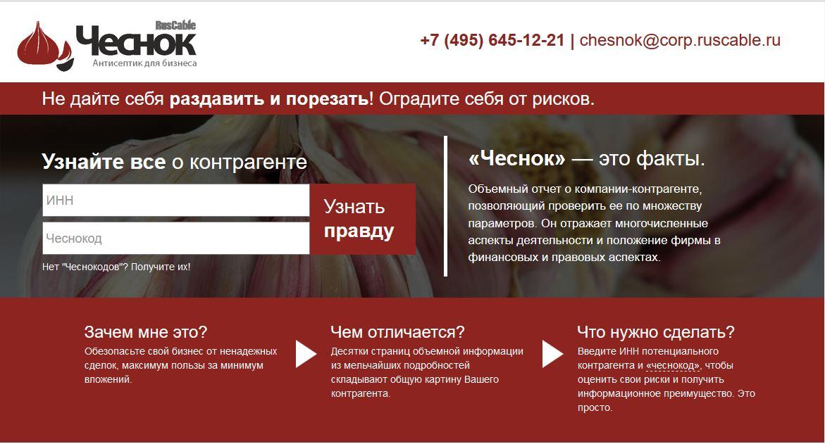 Главная страница сервиса «Чеснок»
