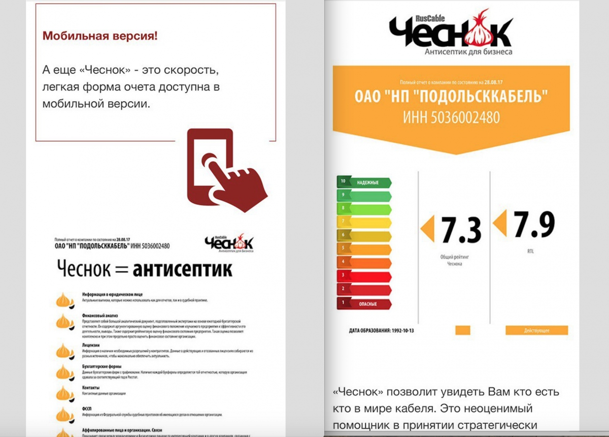 Мобильная версия сервиса «Чеснок»