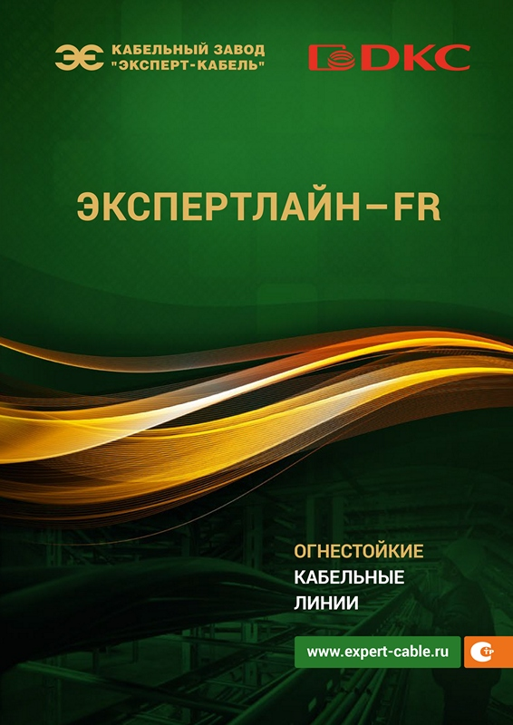 ЭКСПЕРТ-КАБЕЛЬ, кабельное производство, кабель, огнестойкий кабель