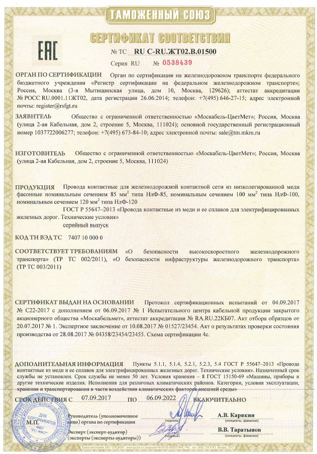 Москабельмет, Москабель-ЦветМет, провод, РЖД