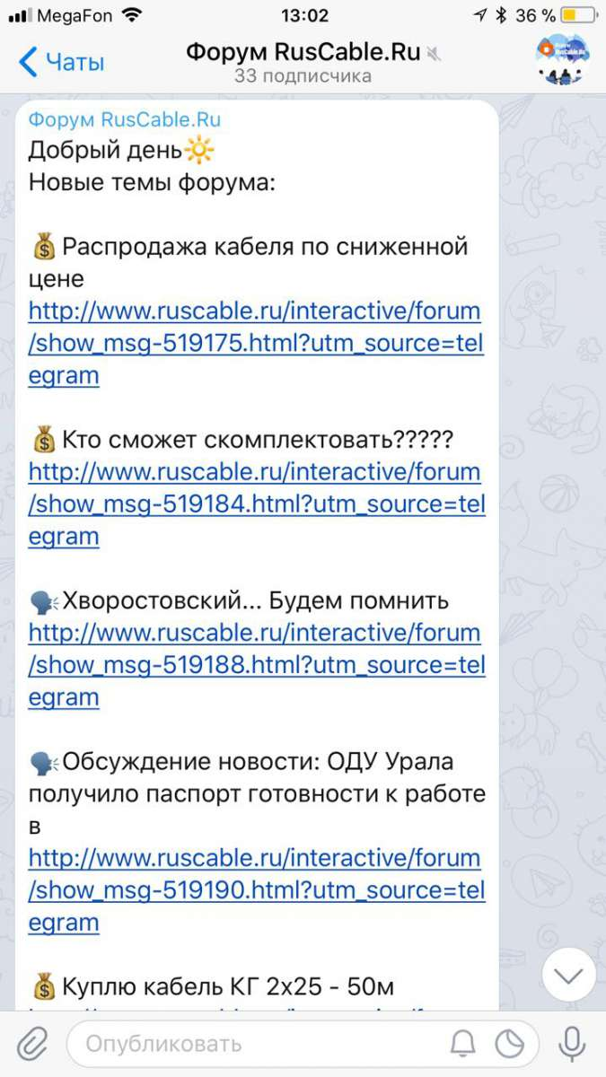 канал Форума RusCable.Ru