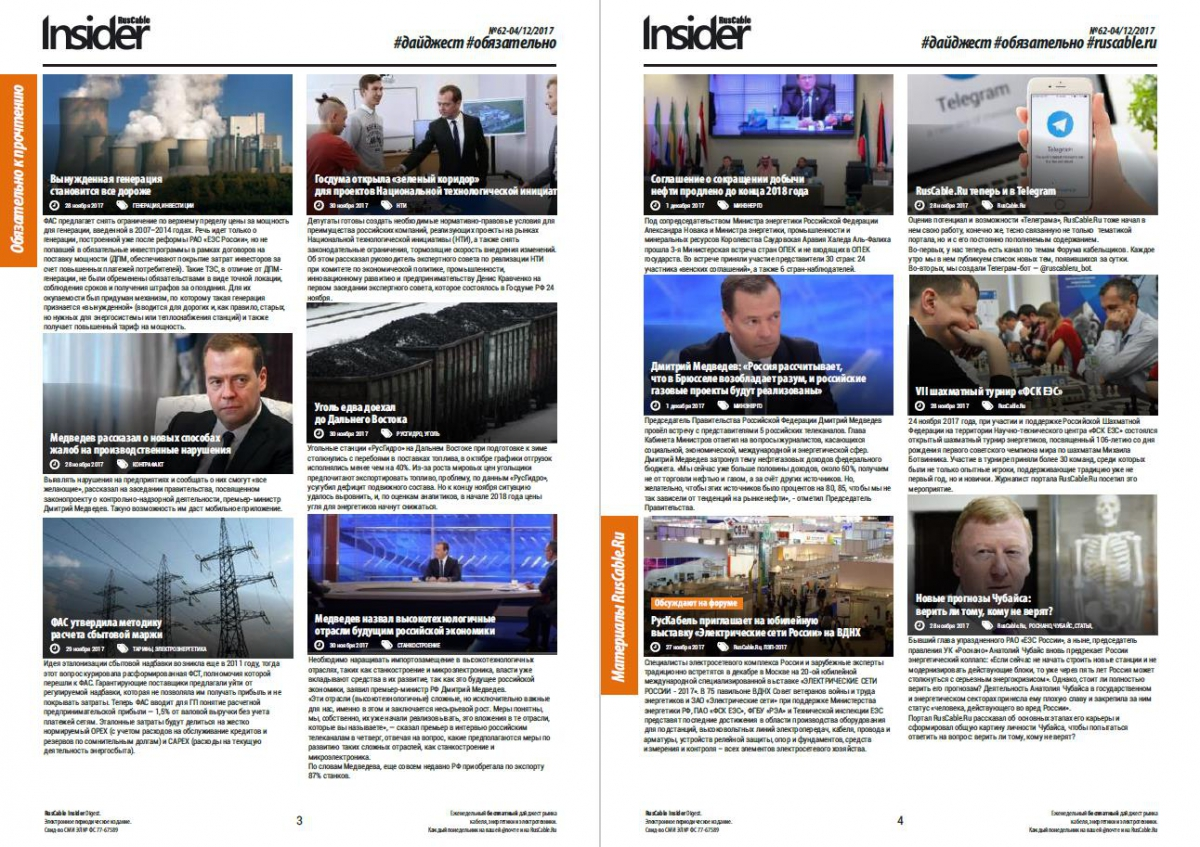 RusCable Insider Digest №62 от 4 декабря 2017 года