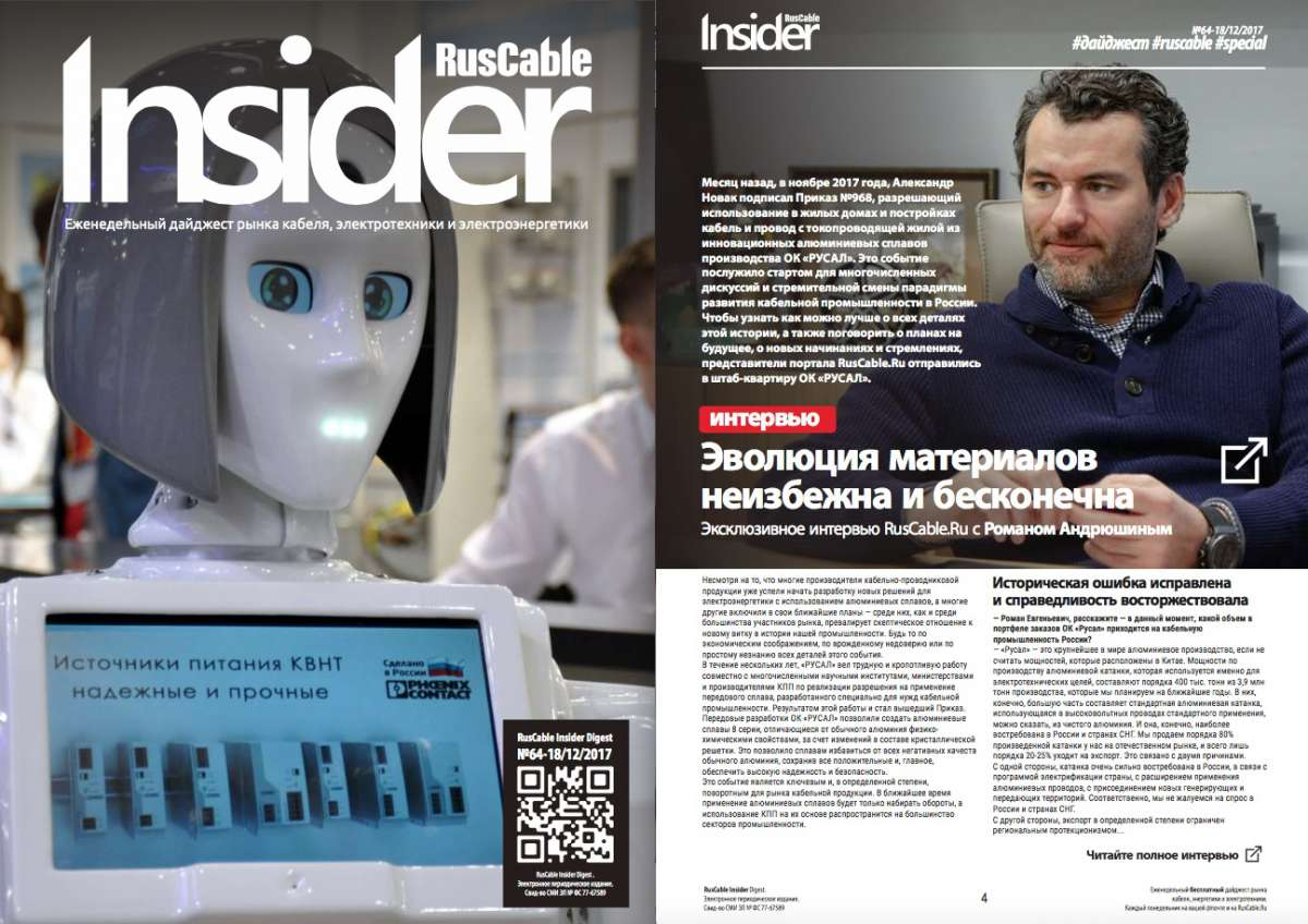 Анонс RusCable Insider Digest №64 от 18 декабря 2017 года