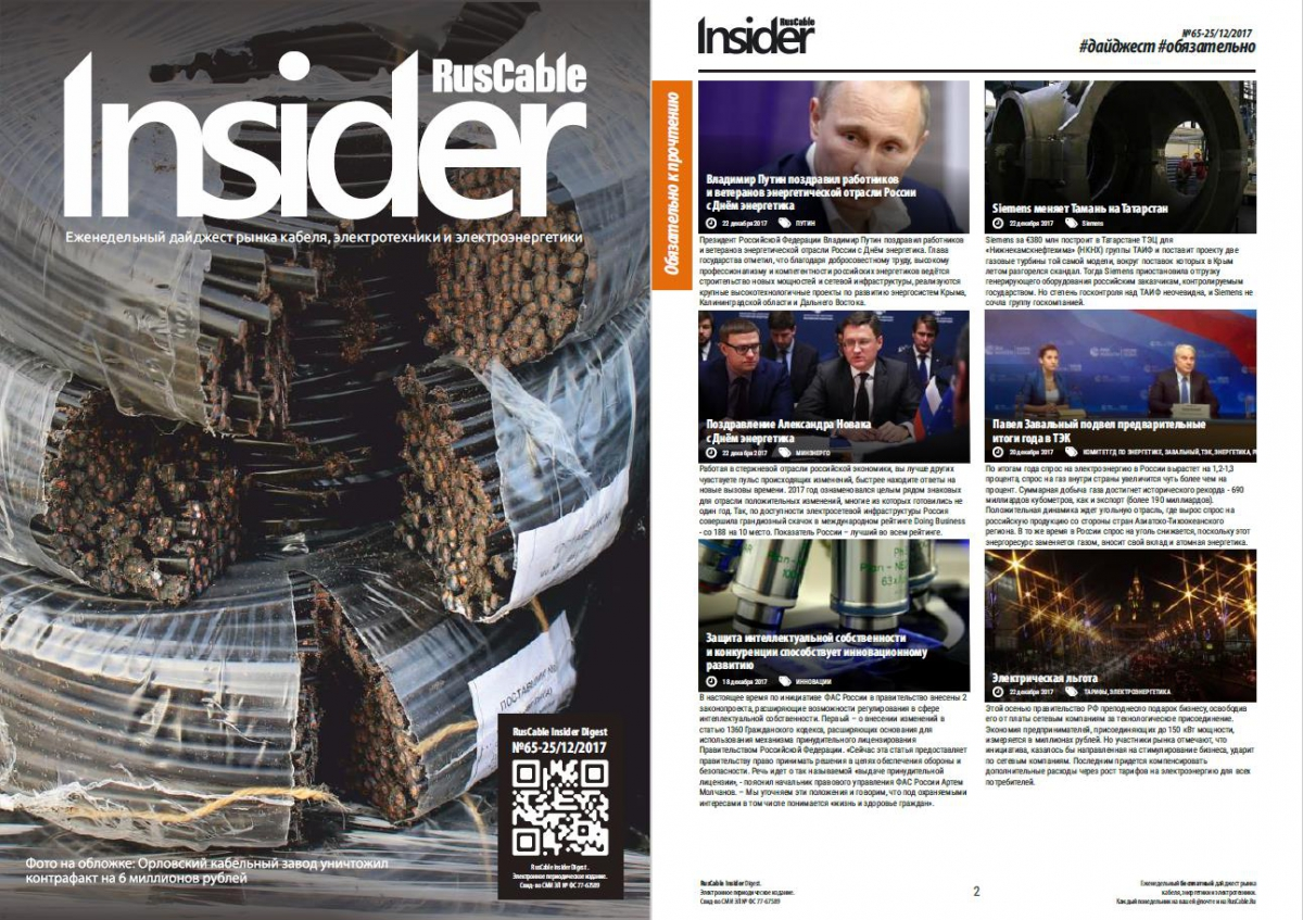 Анонс RusCable Insider Digest № 65 от 25 декабря 2017 года