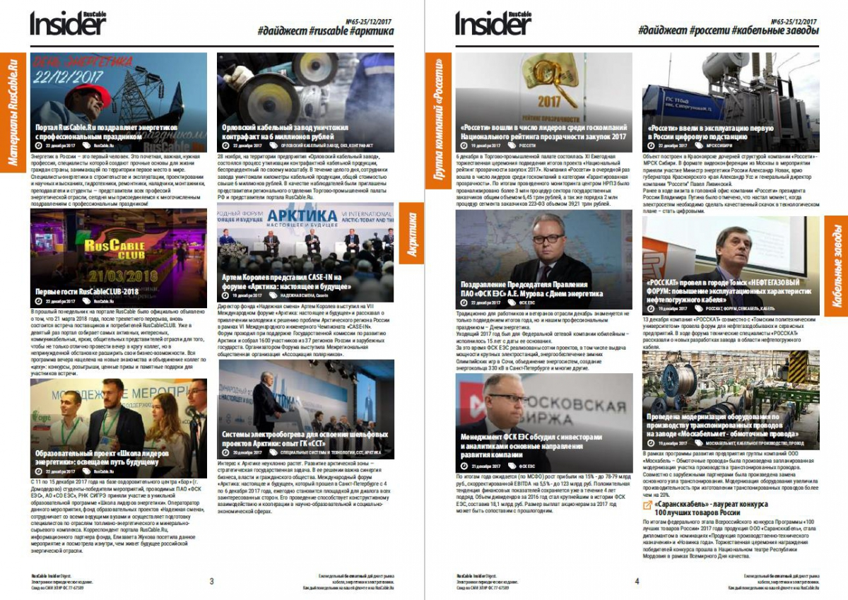 RusCable Insider Digest № 65 от 25 декабря 2017 года