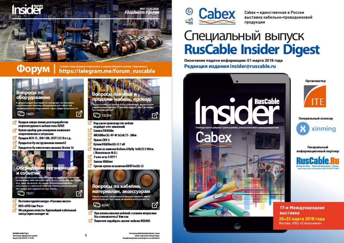 RusCable Insider Digest № 67 от 15 января 2018 года
