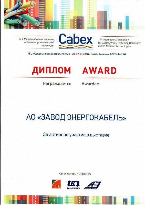 Cabex-2018, Энергокабель