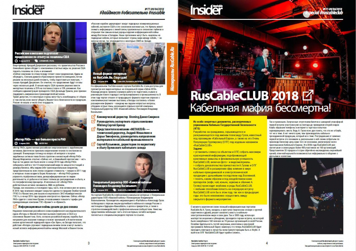 RusCable Insider Digest №77 от 10 апреля 2018 года