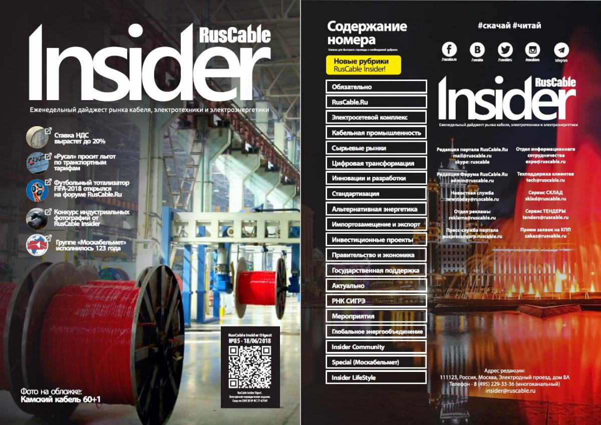RusCable Insider Digest №84 от 18.06.2018