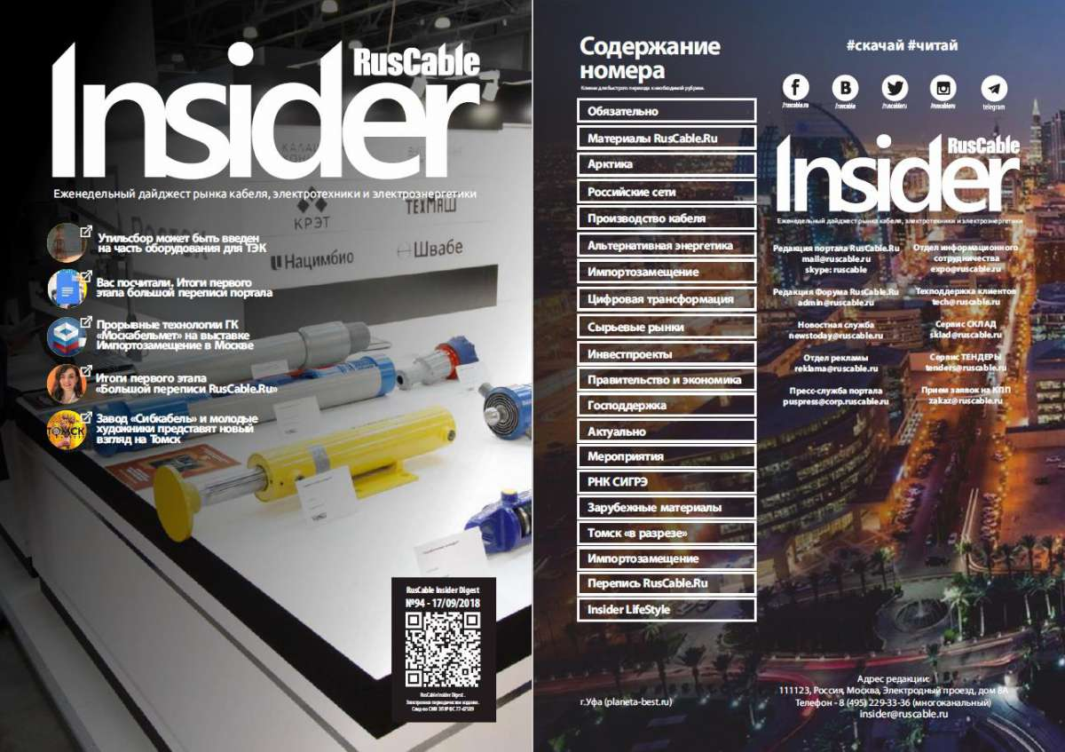 RusCable Insider Digest №94 от 17.09.2018