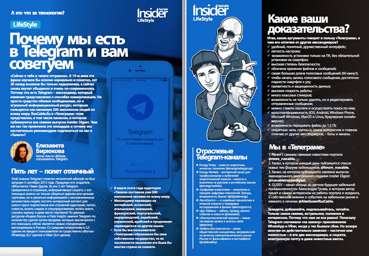 RusCable Insider Digest №104 от 26.11.2018