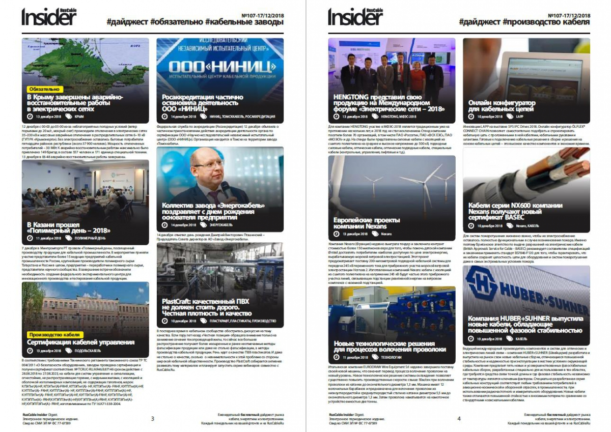 RusCable Insider Digest № 107