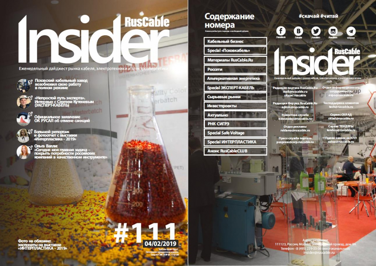 RusCable Insider Digest № 111