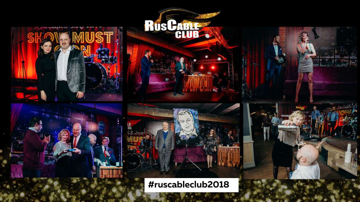 RusCableCLUB 2018