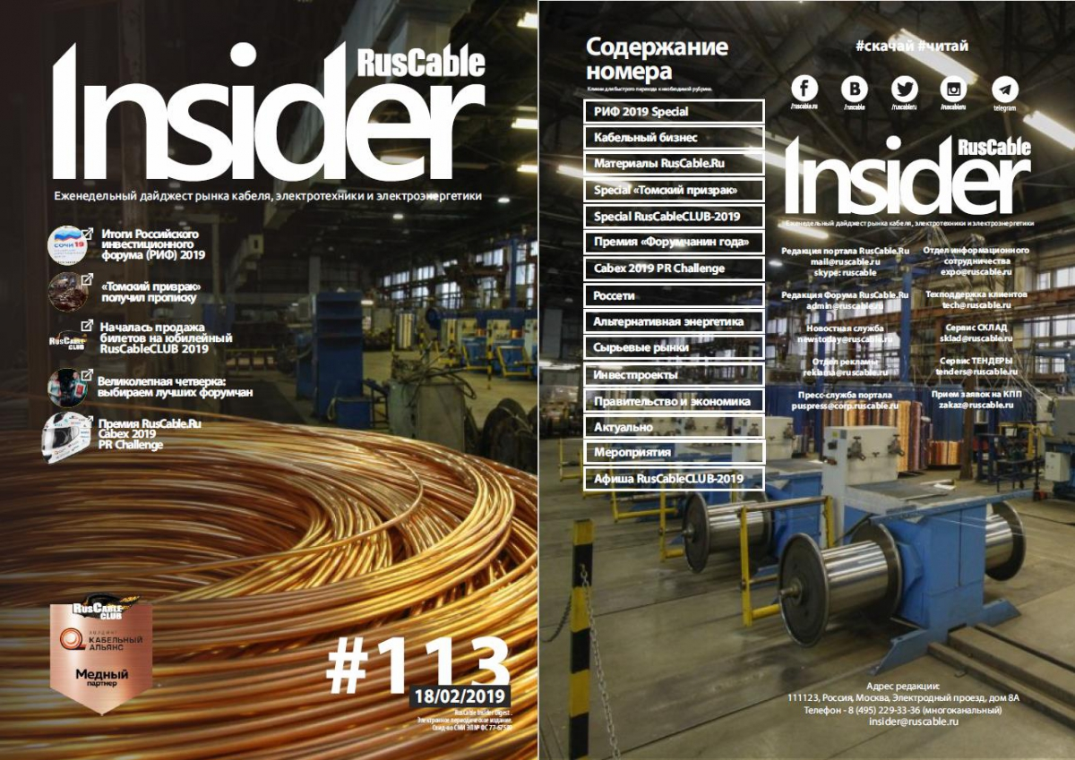 RusCable Insider Digest № 113