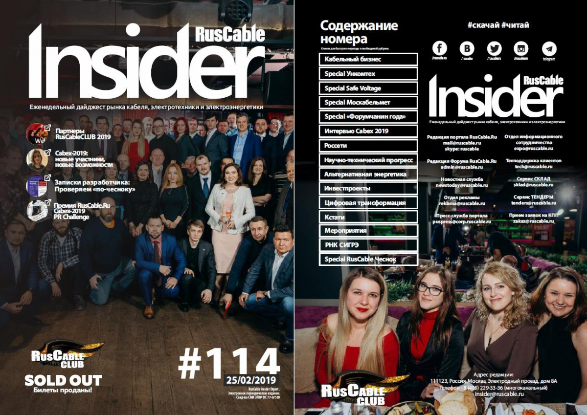 RusCable Insider Digest № 114