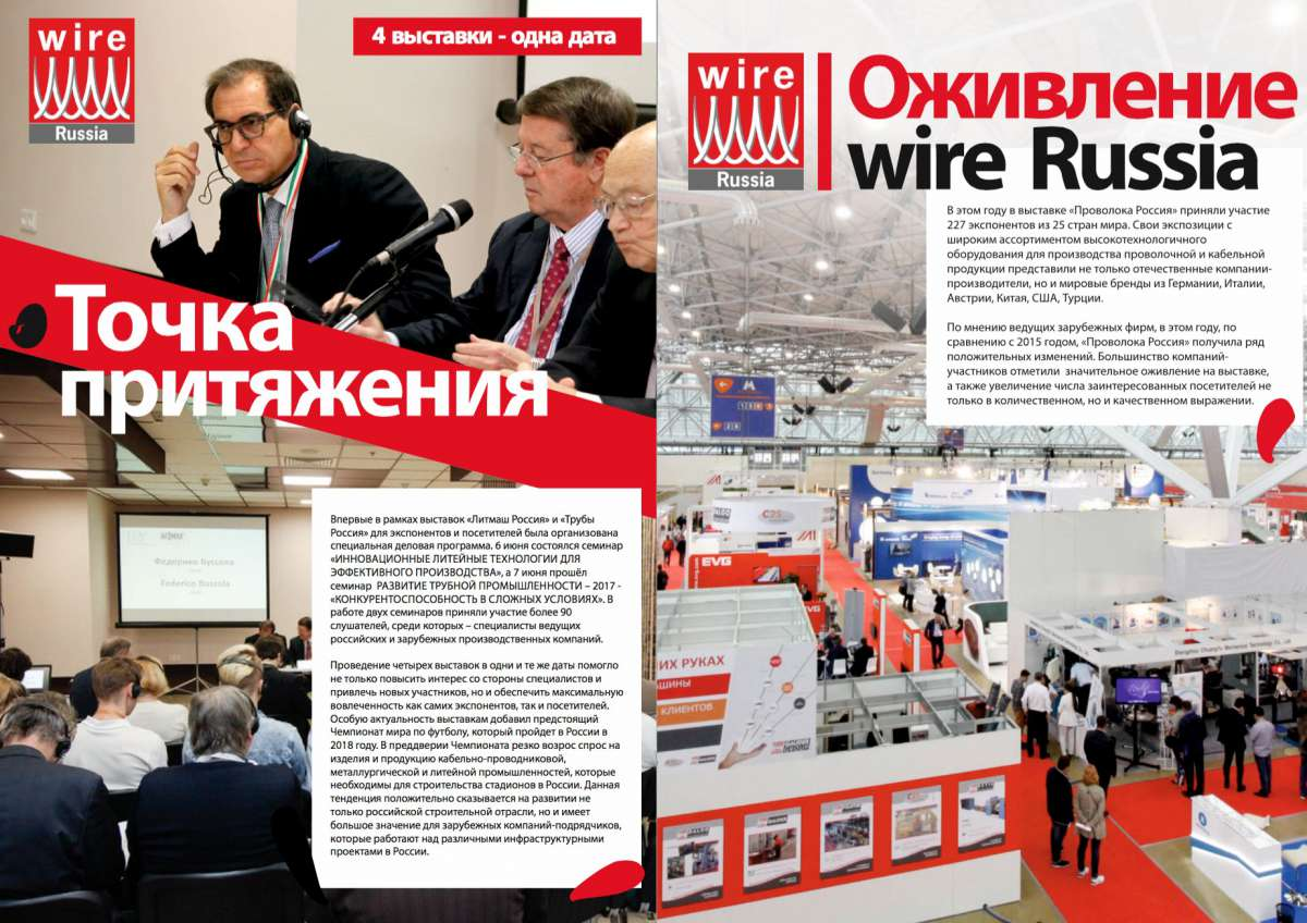 Спецвыпуск RusCable Insider Digest Spesial Wire 2017