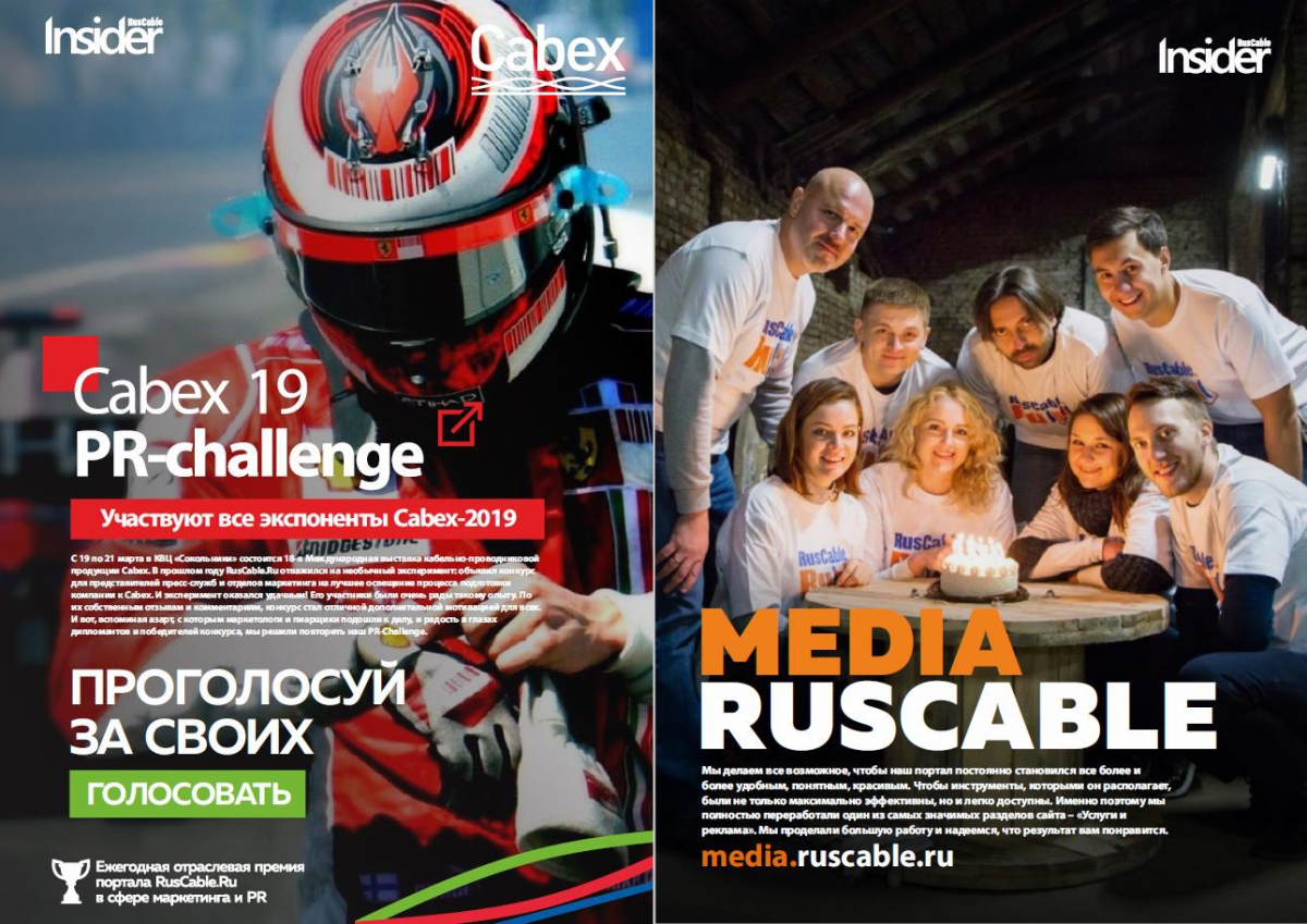 RusCable Insider Digest № 115