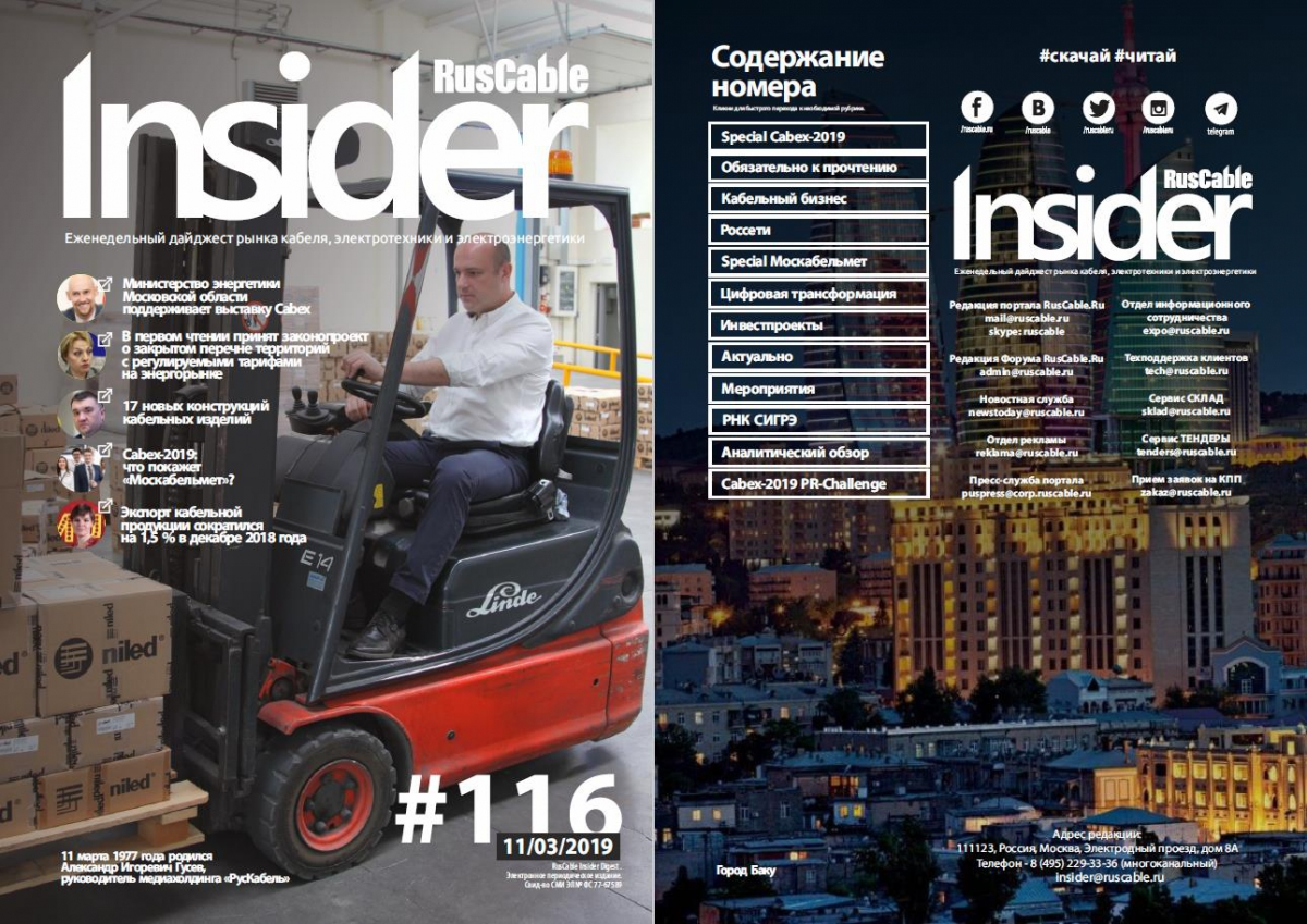 RusCable Insider Digest № 116