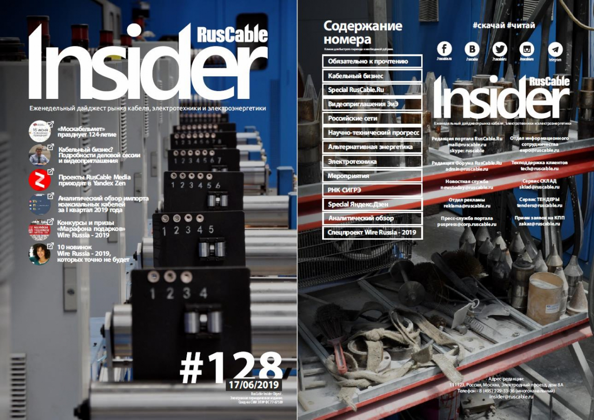 RusCable Insider Digest № 128