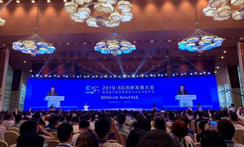 2019.5G Innovation and Development Conference