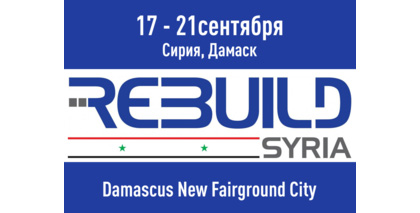 ЗАО ЗЭТО примет участие в RE-BUILD SYRIA 2019