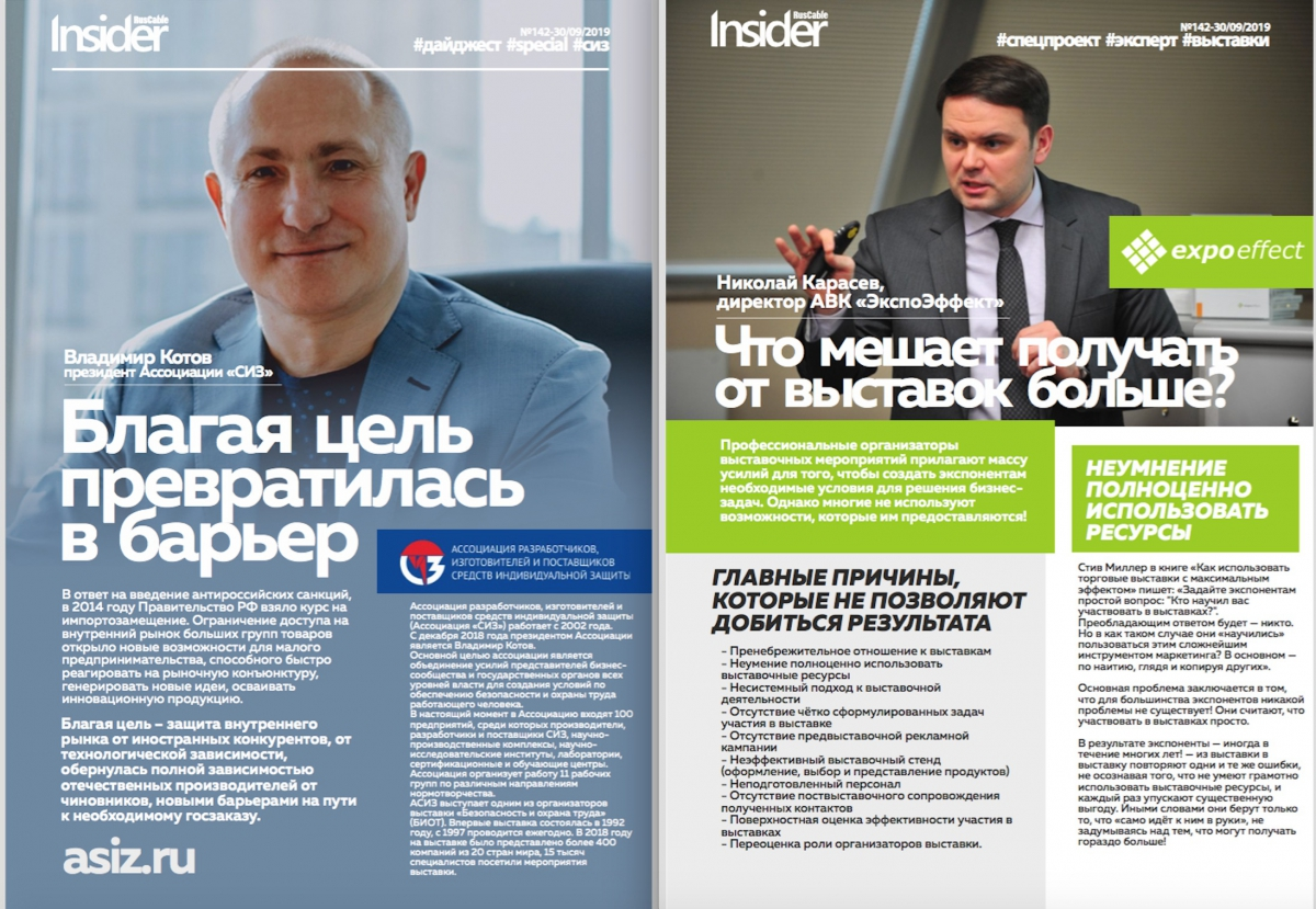 RusCable Insider Digest #142