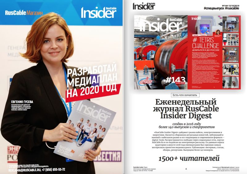 RusCable.Ru, РусКабель, RusCable insider, RusCable Review