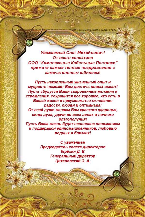 поздравление председателю совета директоров мужчине