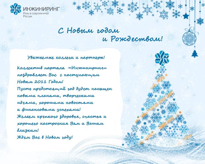 Поздравление официальное с новым годом