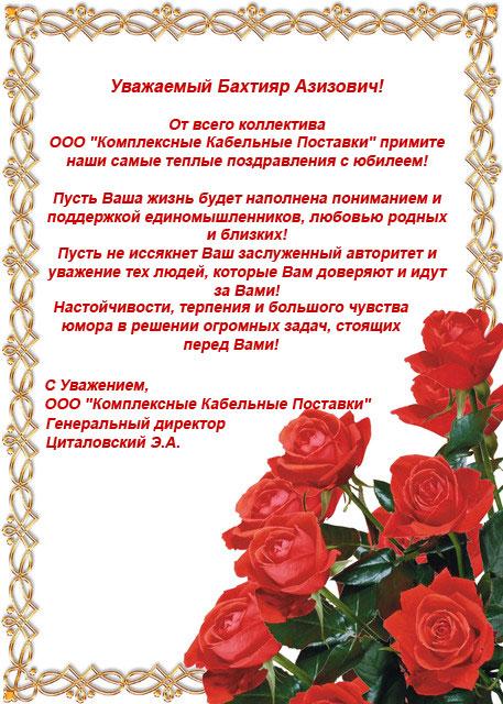 Поздравления коллектива с юбилеем фирмы от директора