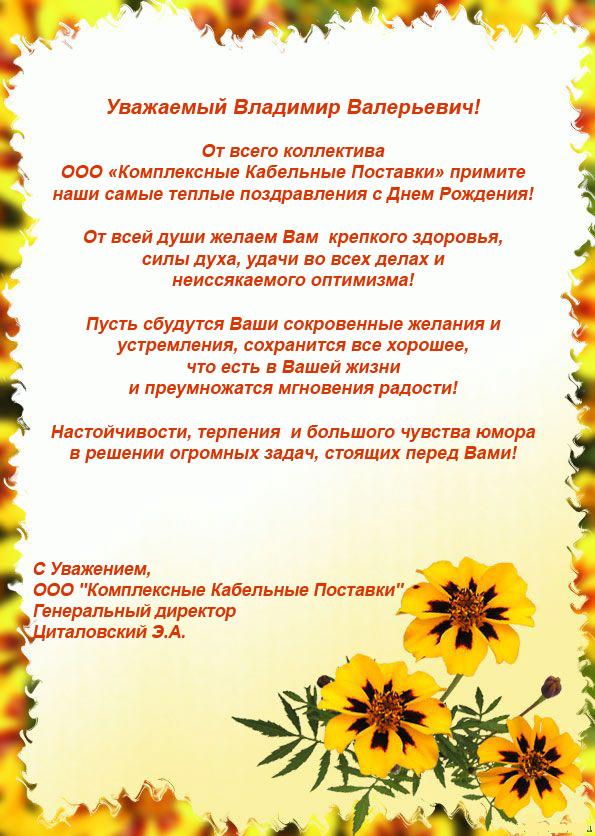 Поздравления начальнику женского коллектива