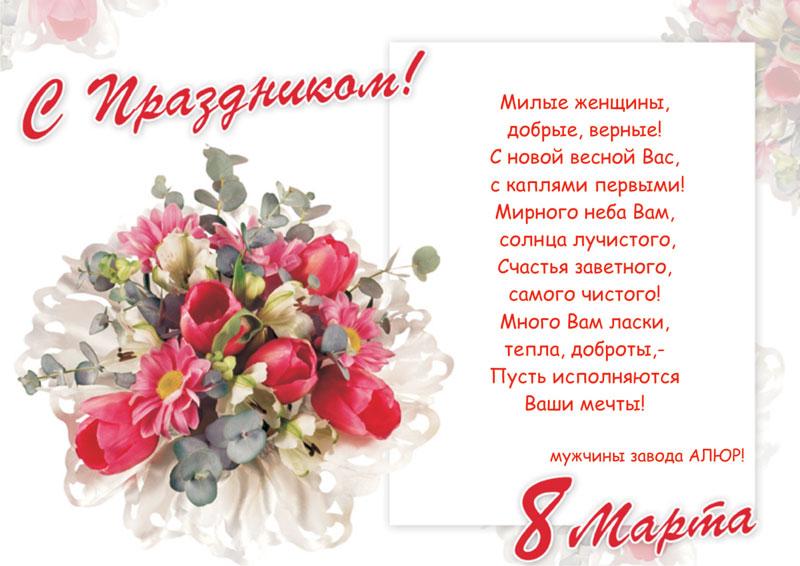 Милой даме поздравление