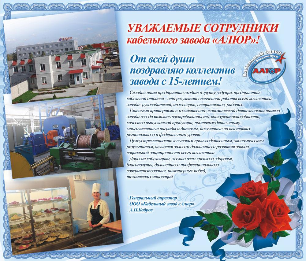 Поздравления предприятия с юбилеем открытки, открытке