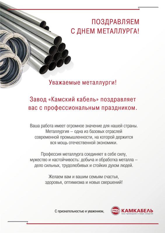 Поздравление губернатора для металлургов