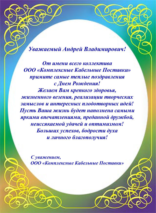Поздравление директору от всего коллектива с днем рождения